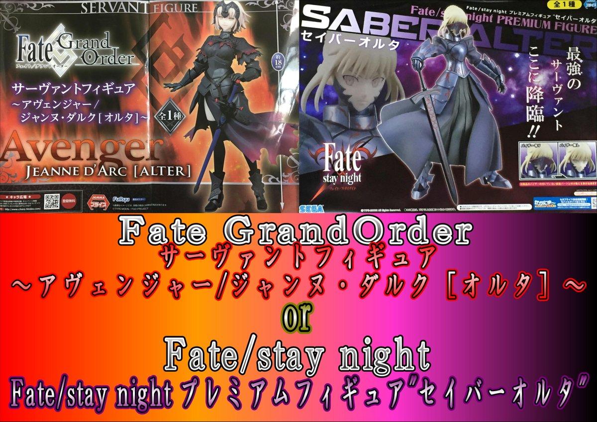 セキは言いました。「今から【全2種】Fate/Grand Order サーヴァントフィギュア~アヴェンジャー/ジャンヌ・