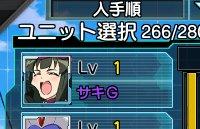 【ロボガ】ようやくサキGげっとー!!(*´ω`*)ナガカッタ