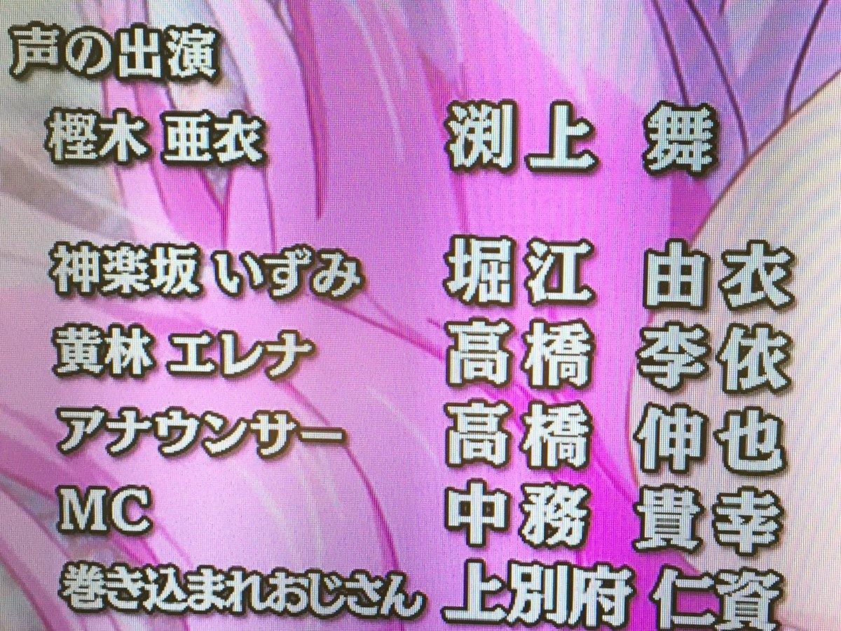 ロゼッタ、マジカル、ミラクル堀江由衣と高橋李依を並べたの意図的だろ東映!#アプモン