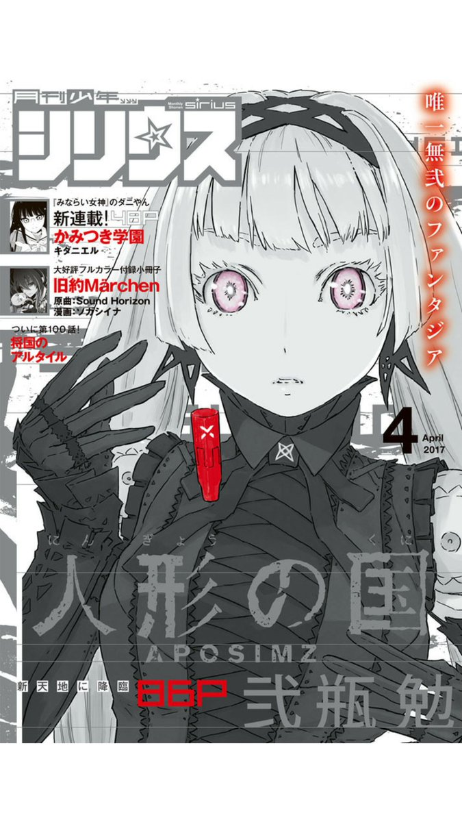 『人形の国』月刊少年シリウスで連載中です。英語版も全世界同時配信中。##弐瓶勉 #人形の国 #BLAME_anime