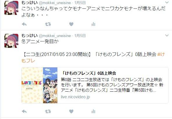 2017年冬ニコ生アニメ一発目はけものフレンズだった今思い返せばあの時から伝説は始まっていたんだ当時は思いもしなかった#