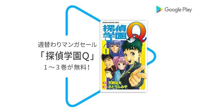 ☆週替わりマンガセール☆今週は、「#探偵学園Q」1 ~ 3 巻が無料で読めるよ。その他、「#金田一少年の事件簿」や「#喰