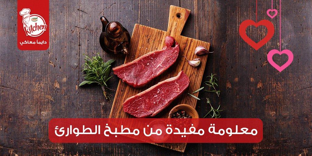 أخرجي اللحم التي تحتاجين إليه من الفريزر واتركيه في درجة حرارة الغرفة بعض الوقت كي يتفكك وتضمني استوائها من الداخل والخارج أثناء الطهي. https://t.co/IRyYSsMcnn