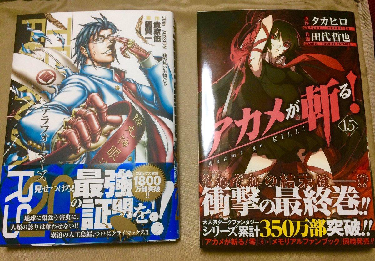 禍々しいオーラを放つ2冊。アカメは完結巻で、タカヒロ先生の最新作が6月より連載されるそうです。その名も、『ヒノワが征く!