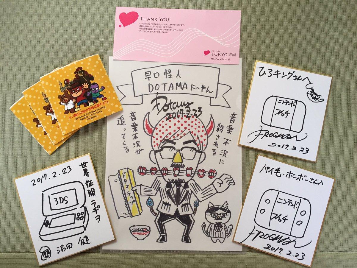 #世界征服 ラヂヲから届きました〜♪ニンテンドースイッチ!3DSも!子供達、大受け🤣DOTAMAさんの回にJKとして参加