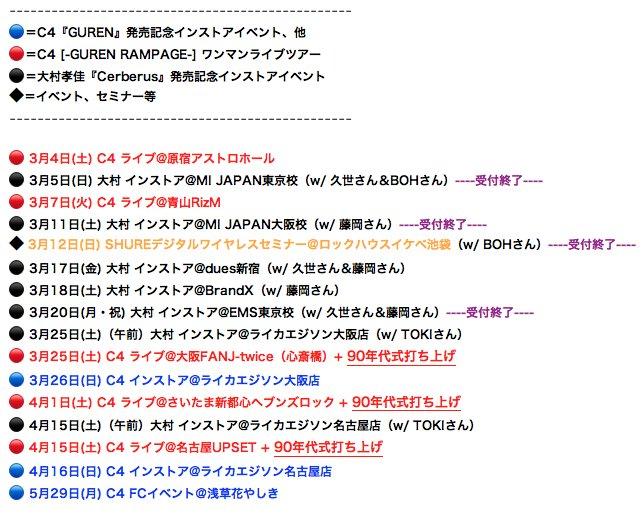 3月は4日の東京・原宿での公演を皮切りに【GUREN RAMPAGE】ライブツアーや各地でのインストアイベントがスタート