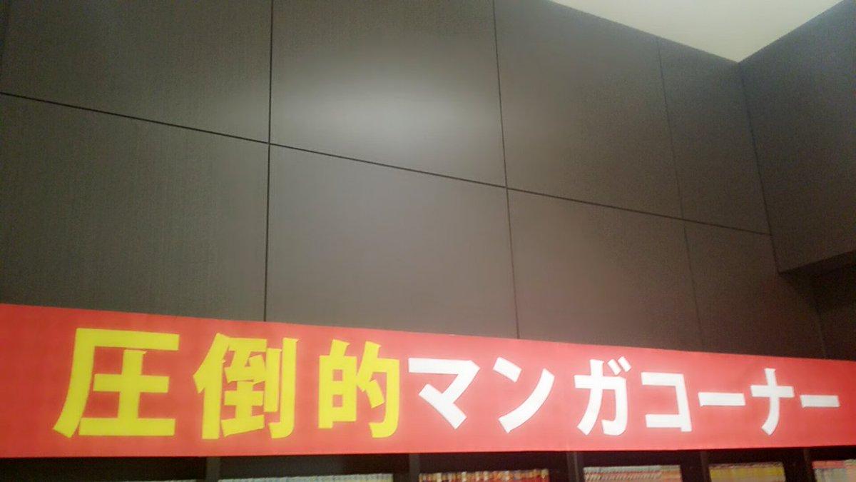2/25(土)第一プラザ坂戸1000店白河雪菜さん☺来店取材13:00~19:00圧倒的と言うからには、こち亀もあると思