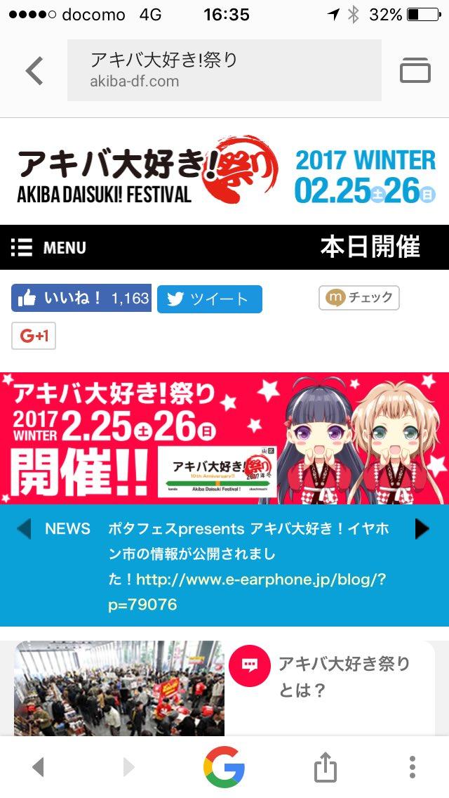 アキバ大好き!祭り皆様寒い中ありがとうございました(^^)!明日26日は下記のスケジュールとなります!13:30〜特典会
