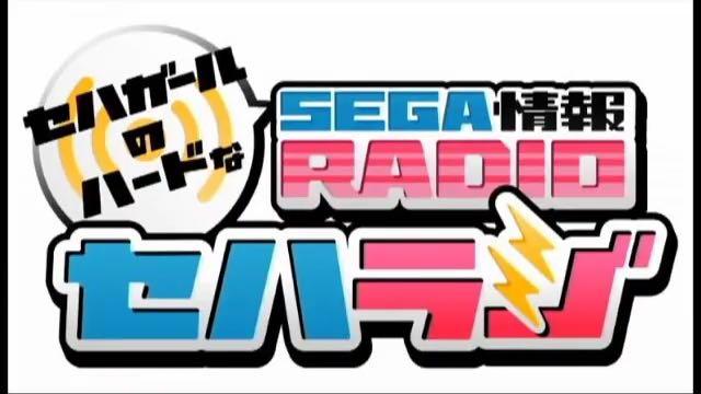 セハガールのハードなSEGA情報RADIO『セハラジ』第123回  #sm30694610 #ニコニコ動画