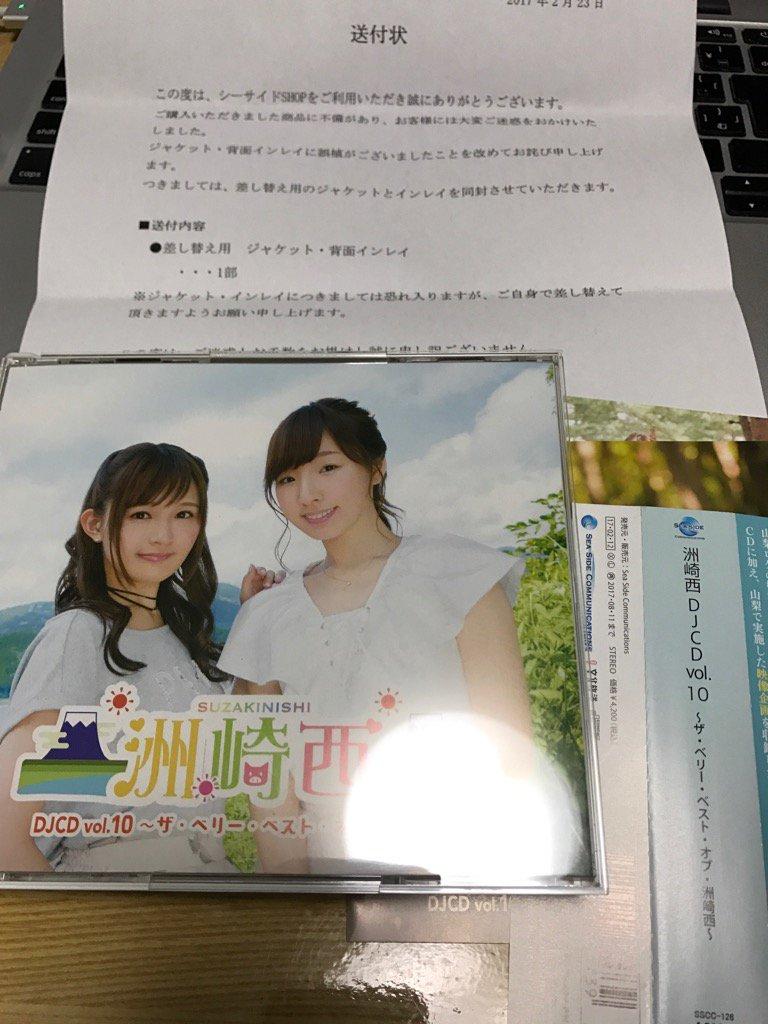 洲崎西 DJCD Vol.10 〜ザ・ベリー・ベスト・オブ・洲崎西〜 例の誤植に対応する紙も入ってる。