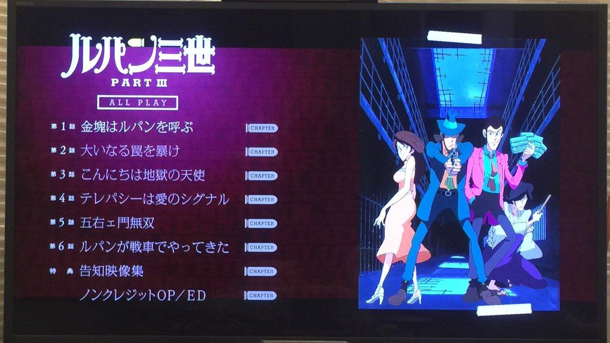 驚愕の事実!ルパン三世 PARTⅢ Blu-ray BOXのノンクレジットOP&EDで、OPは前半で使われた一種