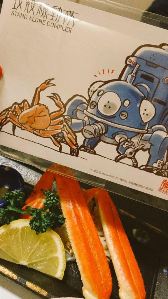攻殻と甲殻