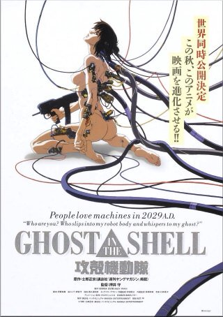 『GHOST IN THE SHELL / 攻殻機動隊』!!!しかも35mmフィルム上映 or Blu-ray重低音ウー
