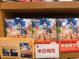 「攻殻機動隊」の神山健治監督の最新作「ひるね姫」の原作小説が本日発売!!紀伊國屋書店のポイントカードをお持ちのお客様が「