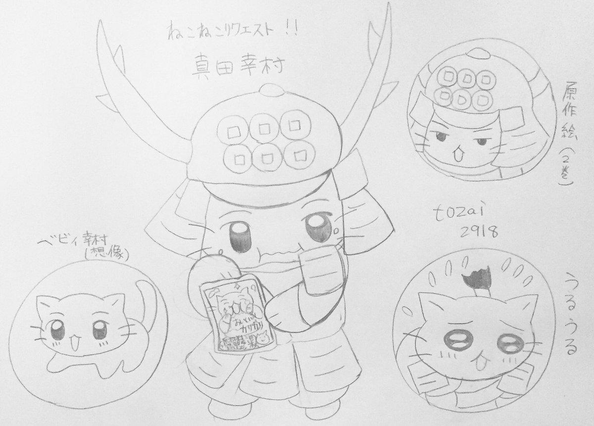 今日のねこねこ日本史   119回リクエスト絵!真田幸村ですよ。アニメではカリカリ大好きな可愛いねこちゃんでしたね。想像