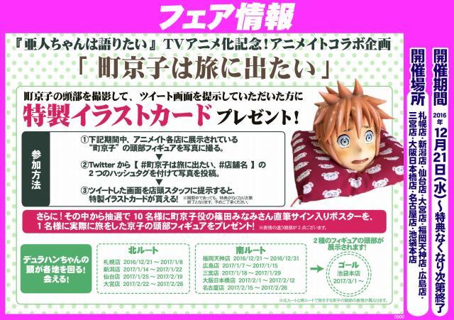 【亜人ちゃんは語りたい】『#亜人ちゃんは語りたい』TVアニメ化記念!アニメイトコラボ企画「#町京子は旅に出たい」というフ