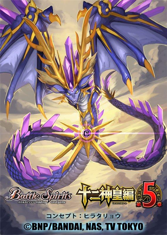 Battle Spirits [BS39]十二神皇編 第5章 発売中です! 巳の十二神皇ティアマドーなど描かせて頂きまし