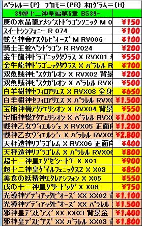 トレカ侍 バトルスピリッツ 買取#トレカ侍 #バトスピ #BS