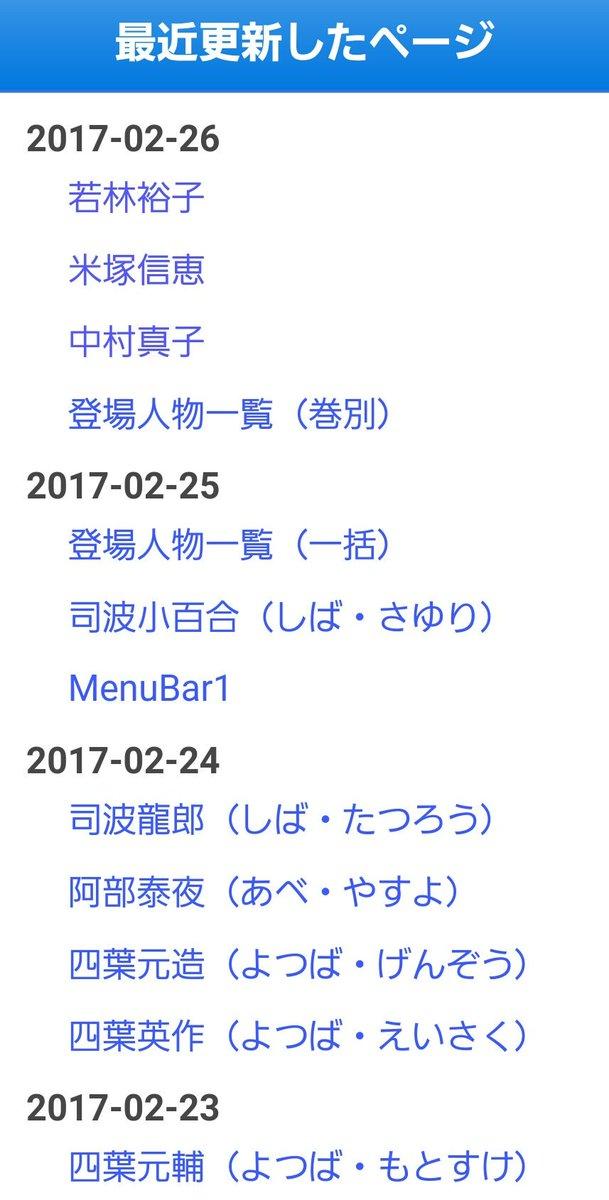 【魔法科wiki編集状況】キャラ一覧(巻別)更新しました。一部キャラもアップしました。こんなキャラ分かる人おるんかな……