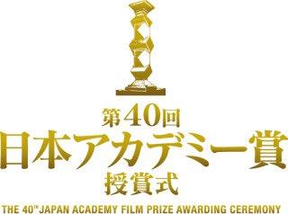 【出演情報】3月3日(金) よる9:00〜10:54 日テレ系『第40回日本アカデミー賞授賞式』「ちはやふる」で最優秀主