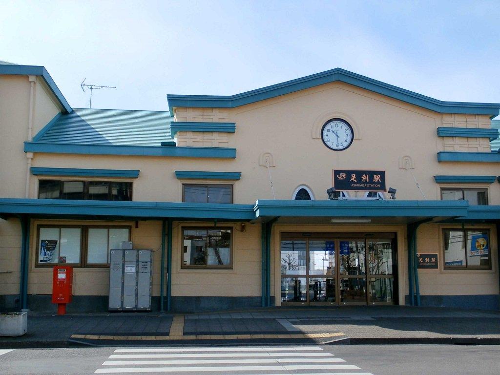 足利市立美術館周辺情報「JR足利駅」駅名がJRは足利、東武は足利市で微妙に違います両毛線は高崎と小山を結び、どちらも新幹