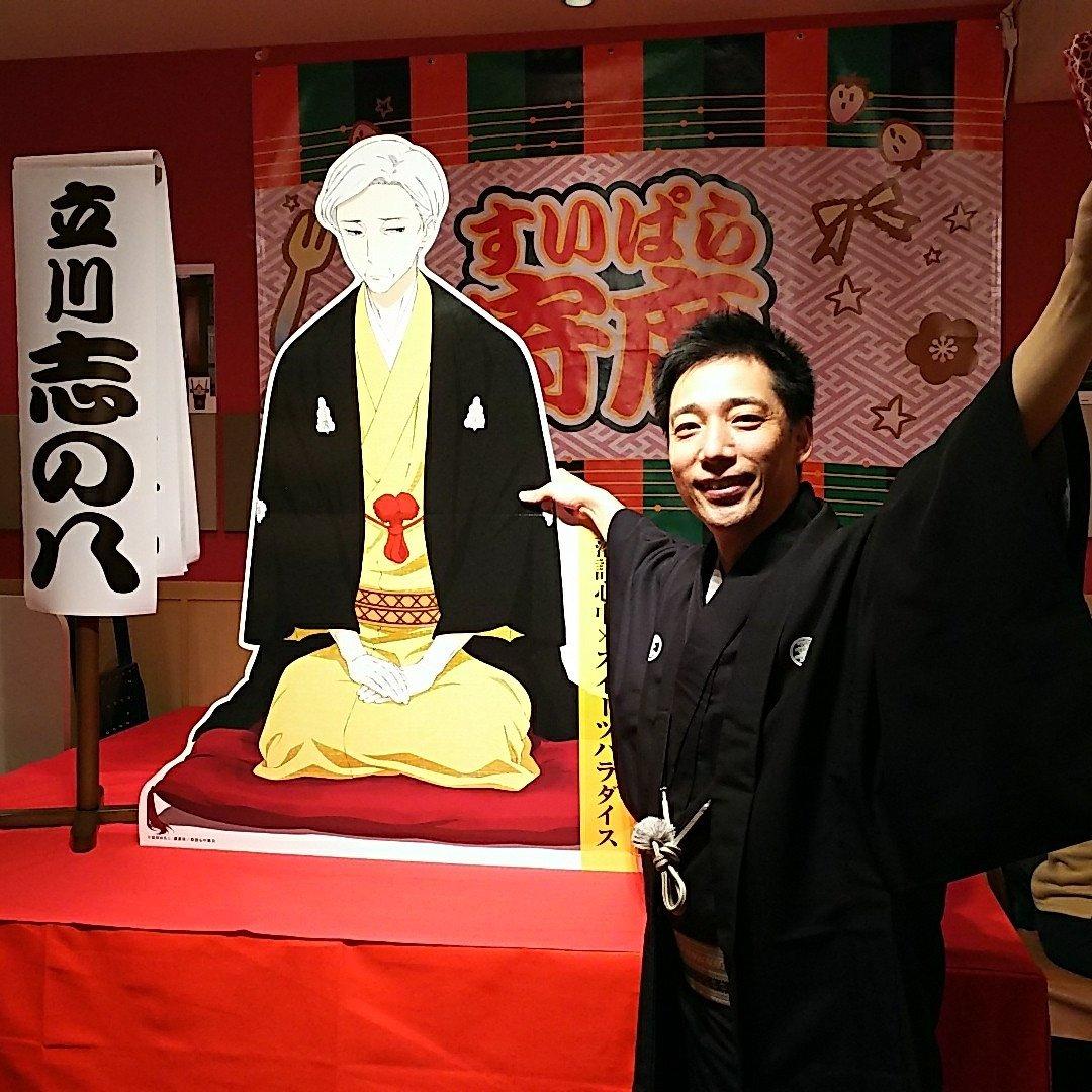 【昭和元禄落語心中✖️スイパラ➕すいぱら寄席】新宿ミロード店、丸井錦糸町店での落語会にご来場の皆様ありがとうございました
