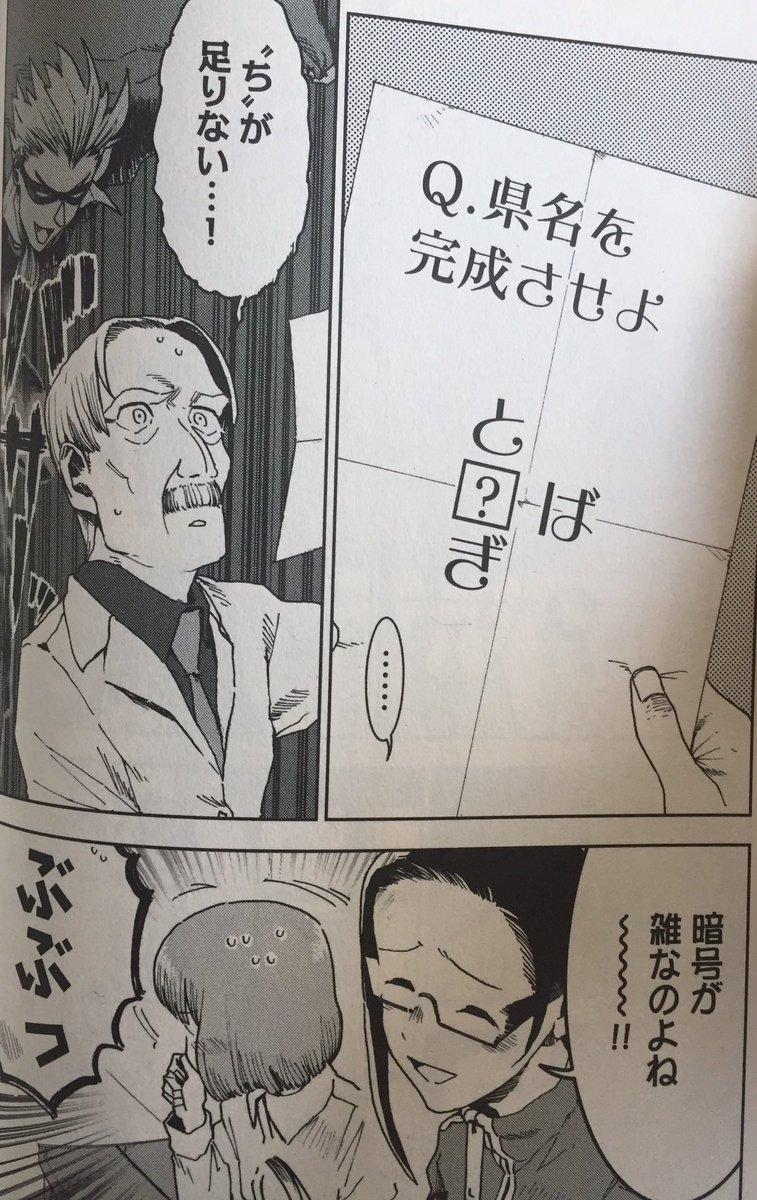 アニメ亜人ちゃん第8話コメディー部分をいい感じに繋げてあって詰まってたw原作の絵じゃなくて違う漫画家さんに描いてもらって
