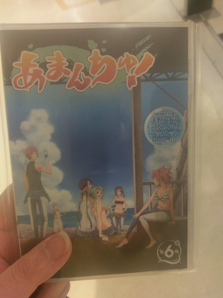 とりあえず遅れましたがあまんちゅ! Blu-ray 6巻確保。あと1巻で終わりか。。。