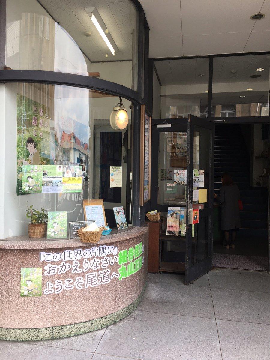 シネマ尾道の「この世界の片隅に」細谷さん&丸山Pのトークイベント行ってきたよ!坂道のアポロン、ちはやふる、そして今も鬼平