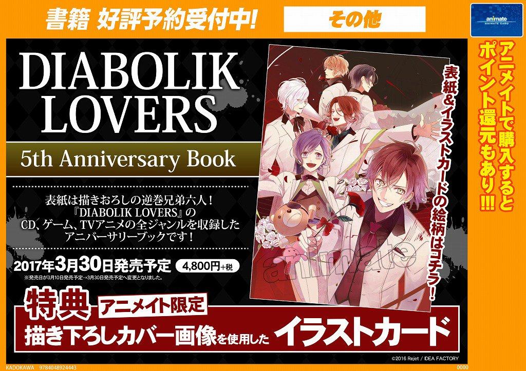 【書籍予約情報】3/30発売予定「DIABOLIK LOVERS 5th Anniversary Book」の表紙&イラ