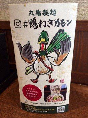 丸亀製麺で鴨を食べてきたぞ!よかったらコメ&RTお願い致します。 へっぽこサラリーマンの週末ハンター : ハンターが丸亀
