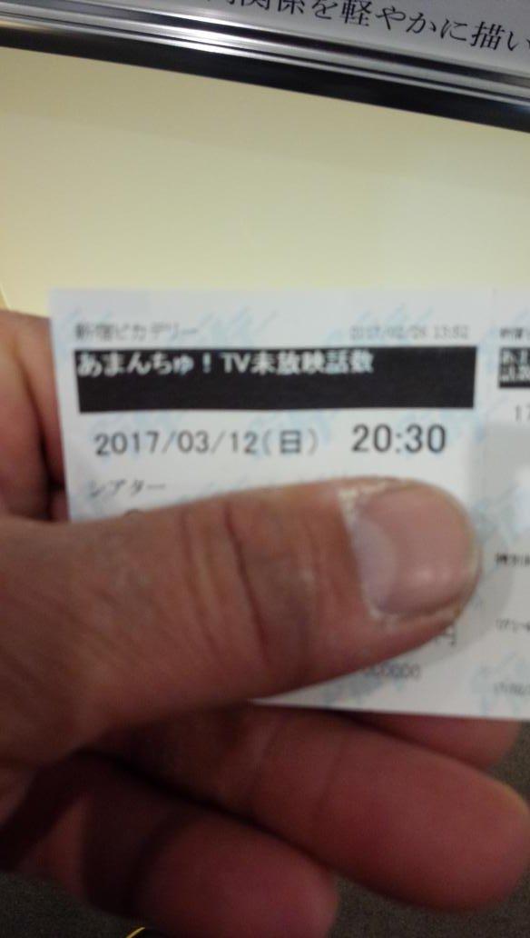 発券。#あまんちゅ