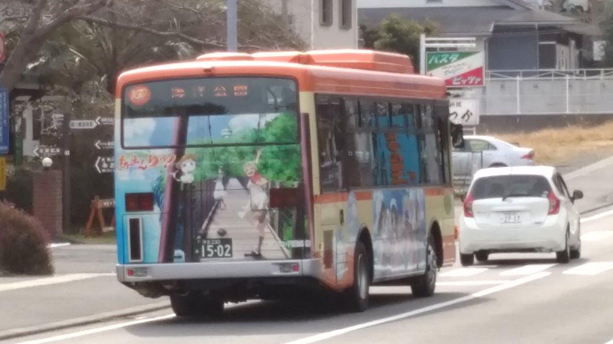 潜った帰りはあまんちゅバス(解像度悪いけど)