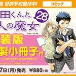 【書籍予約情報☆】4月17日発売予定「山田くんと7人の魔女 28巻 特装版」の予約受付中!特製小冊子付きですのでお早目に