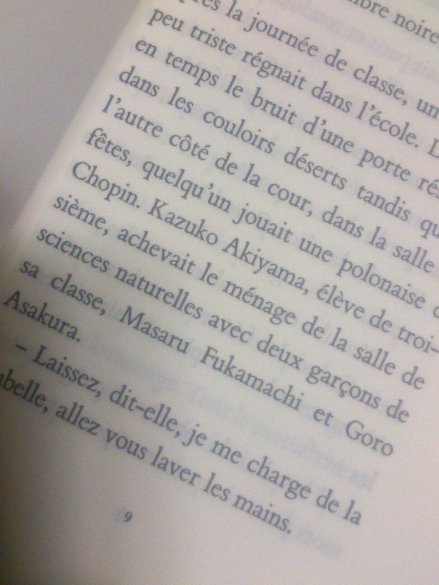 仏版『時をかける少女』では確かに深町くんの名前がMasaruになってる。KazukoとKazuoでは分かりにくいからかな