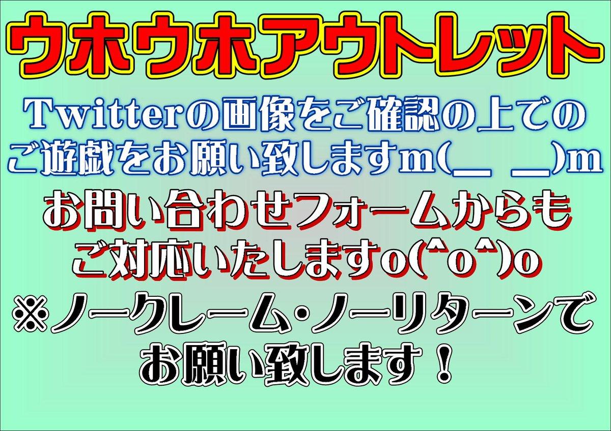 ichigoは言いました。「今から【Twitterにて景品のご確認をお願い致します】ウホウホアウトレット【ノーリターン・
