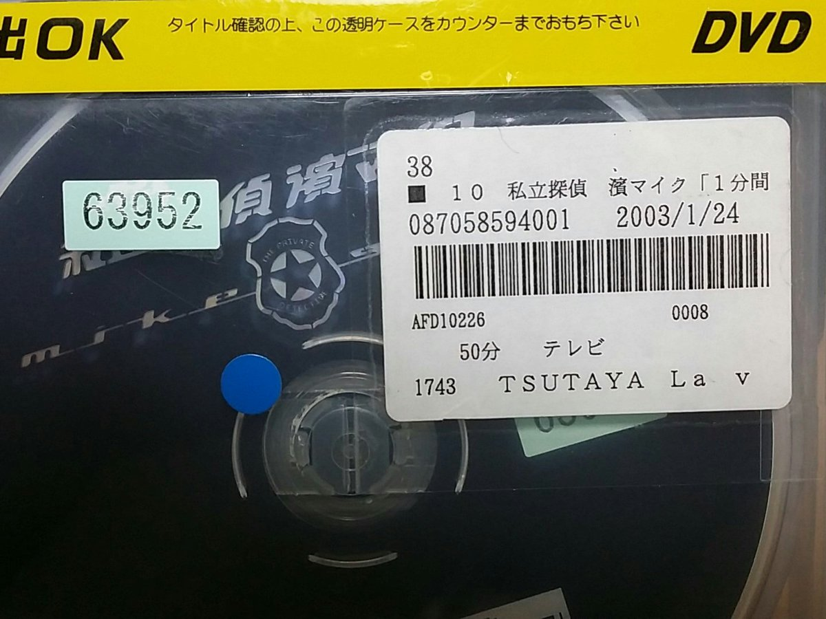 レンタル「亜人」を返却してきたついでに「濱マイク」探したらあったので借りてきました~😁👍さぁ~剛さん探すぞ!!!!!ww