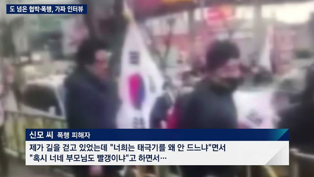 [JTBC 뉴스룸] #단독 태극기 안 든다며 '빨갱이냐' 폭행 https://t.co/uljQXmtxb3 탄핵반대 집회 현장을 지나던 일반 시민이 집회 참가자에게 폭행당해. 탄핵반대 유인물을 받지 않았다고 차 앞 유리에 올라타 운전자 위협한 사례도.