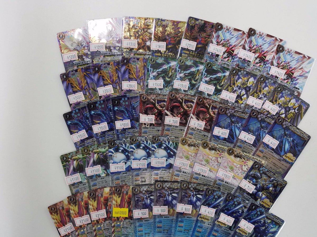 バトルスピリッツ最新弾のカードを沢山買取致しまた!!XXレアからリバイバルカードまで全種類ありますよ!!更には前弾のリバ