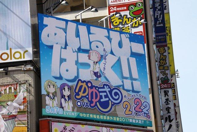 秋葉原で発見!「ゆゆ式」OVAの広告!#yuyushiki#ゆゆ式