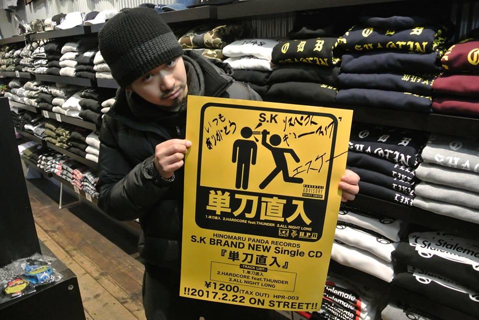 """これも買っといてや!🗡S.K """"単刀直入""""🗡大阪生粋のHardcore DeeJay """"S.K""""( エスケー)の3曲入り"""