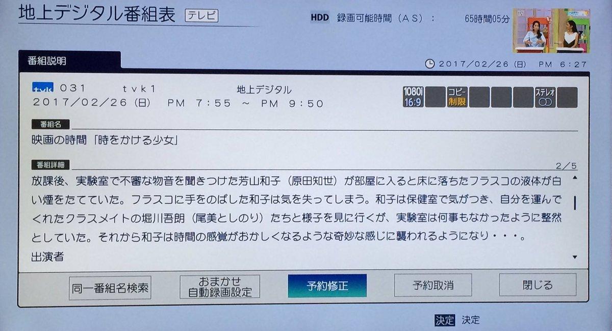 今日、神奈川TVで知世ちゃんの 時かけ やる!#原田知世#時をかける少女 #尾美としのり #tvk