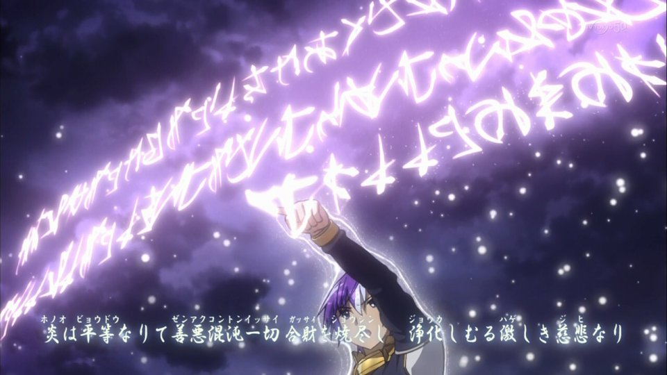 聖剣使いの禁呪詠唱のここがすごい!・呪文唱える時、詠唱しながら同じ内容を平仮名で空中に書く