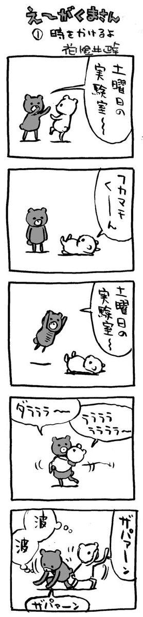 モヤさま、終わったら、TVKで原田知世ちゃん主演「時をかける少女」 #映画熊漫画 #時をかける少女