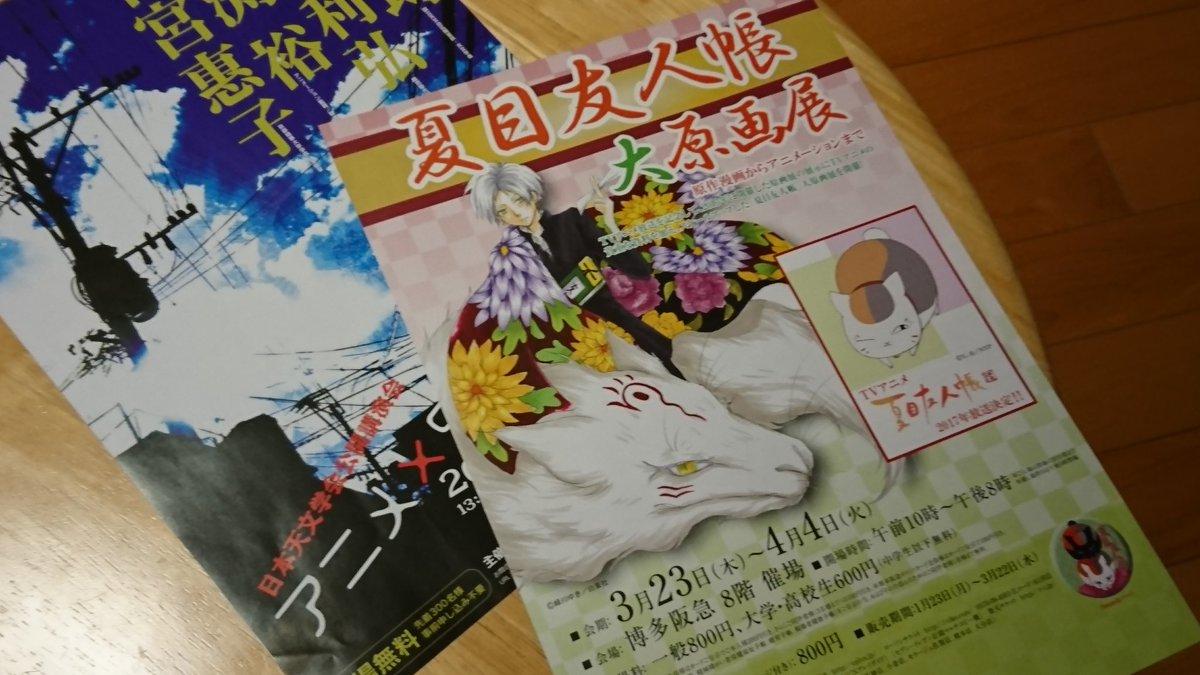 福岡で開催される夏目友人帳大原画展のチラシもらったー! #夏目友人帳