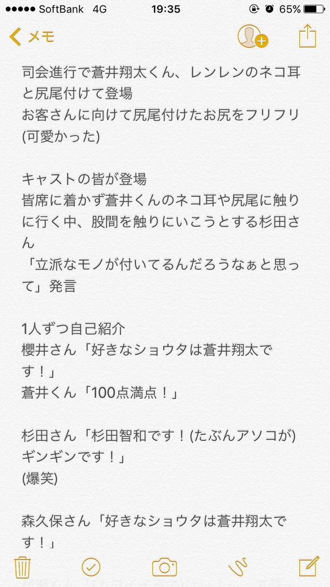 初恋モンスター イベント レポ ①