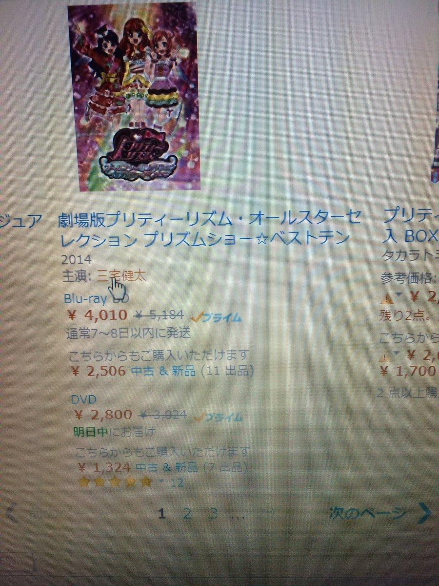 Amazonでプリティーリズムで検索したらベストテンの主演が山田さん(田中さん)になってる……