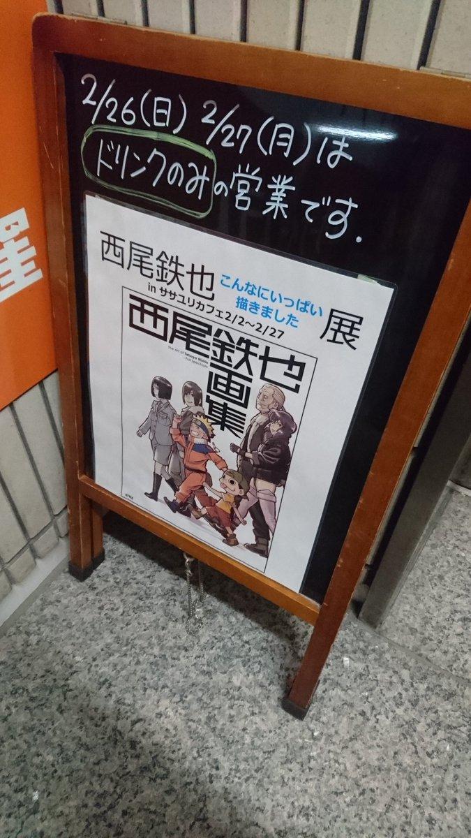 やっとこさ、西尾鉄也さんの原画展見てきた。サイン会と2日続けてササユリカフェさんへ。攻殻SAC2ndGIG、イノセンス、