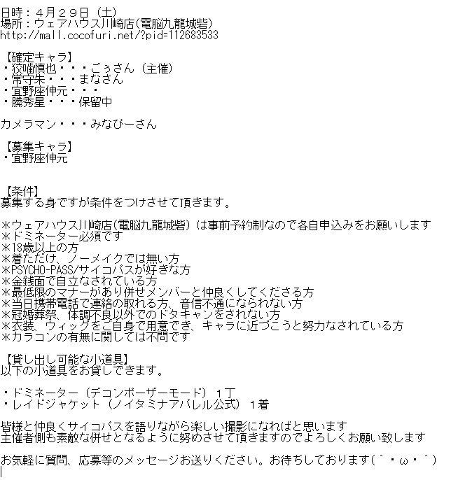 【募集】4月29日(土)に行われる電脳九龍城砦にてサイコパス併せを行います。今現在、宜野座役を募集しています。勿論デコン