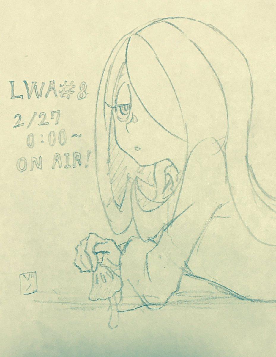 この後、0時よりリトルウィッチアカデミア8話放送です。演出担当しました。是非ご覧ください #LWA_jp